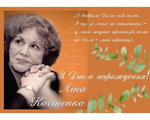 День народження Ліни Костенко, День поезії