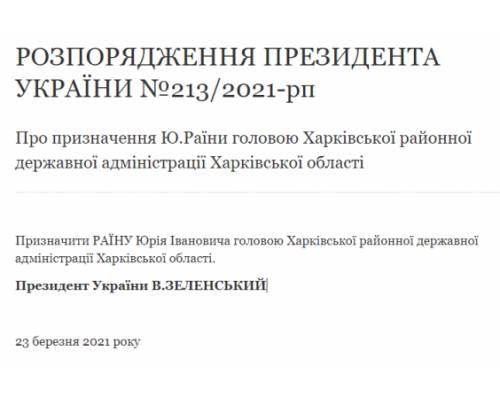Розпорядження Президента України Володимира Зеленського