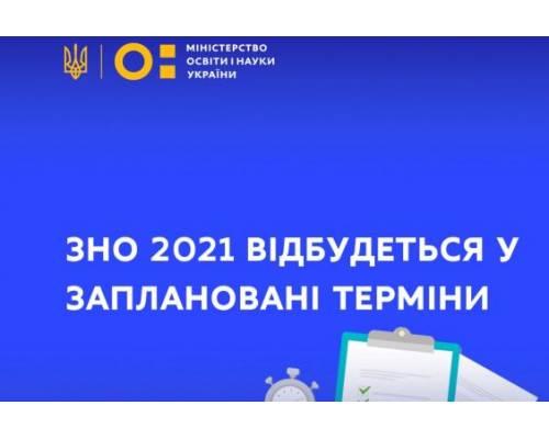 ЗНО-2021 пройде у заплановані терміни