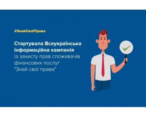 Стартувала Всеукраїнська інформаційна кампанія захисту прав споживачів «Знай свої права»