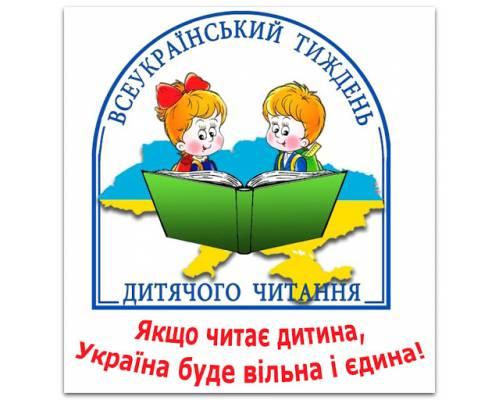 «Наші діти і батьки читають залюбки»