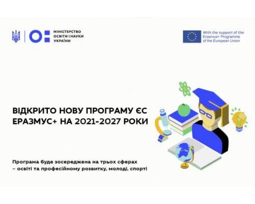 Відкрито нову програму ЄС «Еразмус+» на 2021-2027 роки