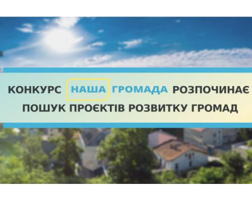 Громади Харківщини запрошують до участі в конкурсі