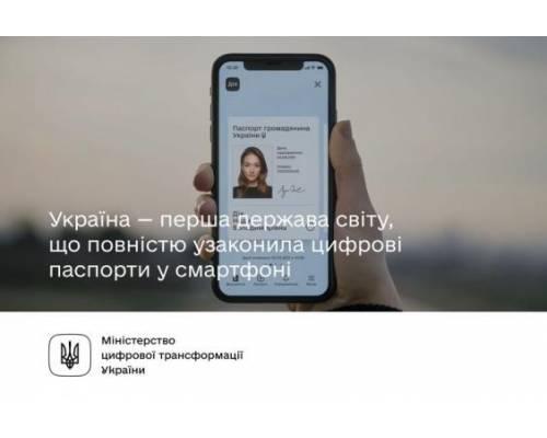 З 23 серпня 2021 року цифрові паспорти у «Дії» стануть повними юридичними аналогами звичайних документів