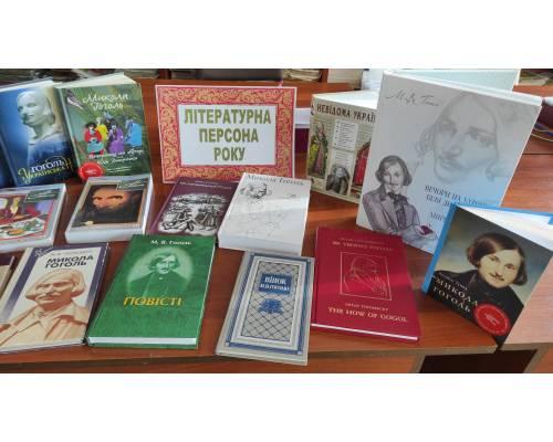 Люботинська центральна бібліотека міста презентує: