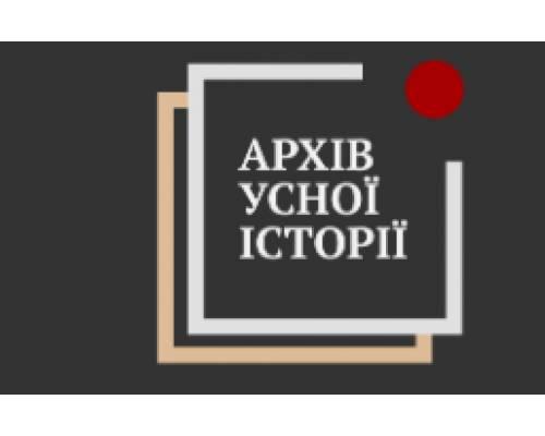 Інститут національної пам'яті створив онлайн-архів усної історії