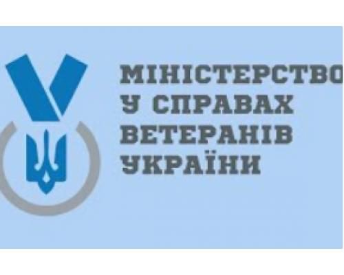Громадські об'єднання ветеранів запрошують на конкурс проєктів соціальної адаптації учасників АТО/ООС