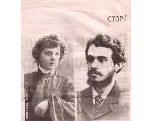 Історія Трушевки  від  харківської журналістки Інни Можейко