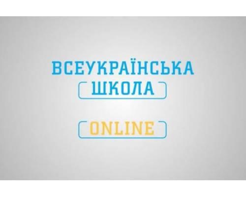 Програму для 5-11 класів розмістять у застосунку «Всеукраїнська школа онлайн»