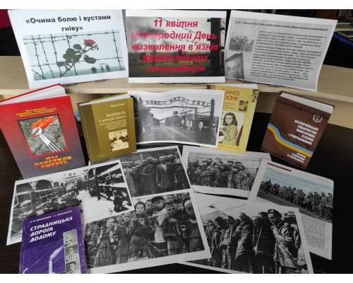 11 квітня – Міжнародний день визволення в'язнів фашистських концтаборів.