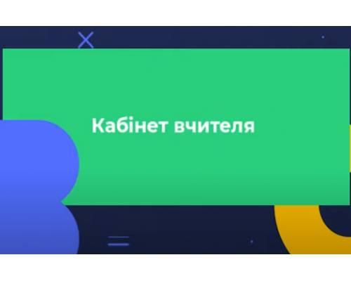 На платформі «Всеукраїнська школа онлайн» розпочав роботу «Кабінет учителя»