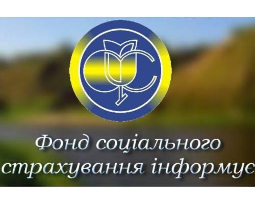 Пресслужба виконавчої дирекції Фонду соціального страхування України інформує: