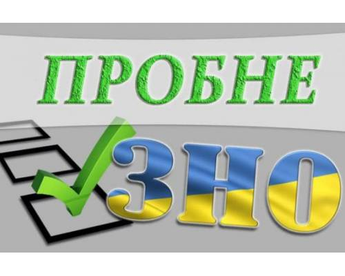 На Харківщині на пробне ЗНО - 2021 зареєструвались 10 тис. 813 учасників