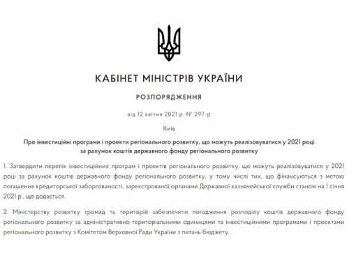 Сім проєктів з Харківщини отримають фінансування з Державного фонду регіонального розвитку