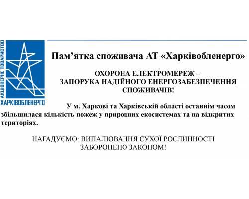 Пам'ятка споживача АТ «Харківобленерго»