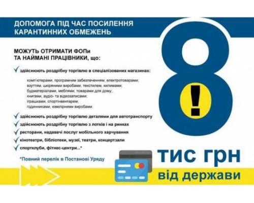 Хто може отримати допомогу від держави у розмірі 8 тис. грн?
