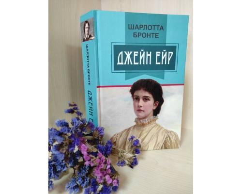 Виставка однієї книги «Джейн Ейр» до 205-річчя від дня народження Ш. Бронте