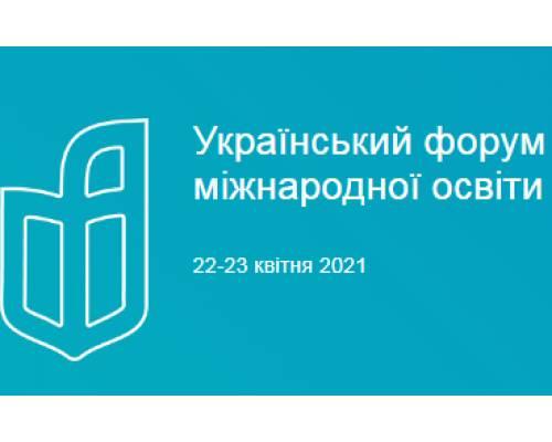22-23 квітня відбудеться ІІІ Український форум міжнародної освіти
