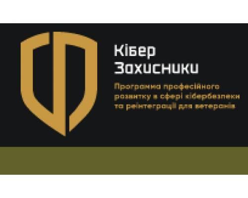 Ветерани АТО/ООС можуть взяти участь у програмі «Кіберзахисники»