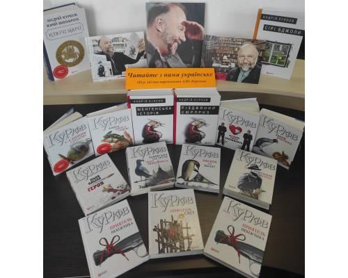 Центральна бібліотека запрошує шанувальників детективного чтива на книжкове представлення романів Андрія Куркова