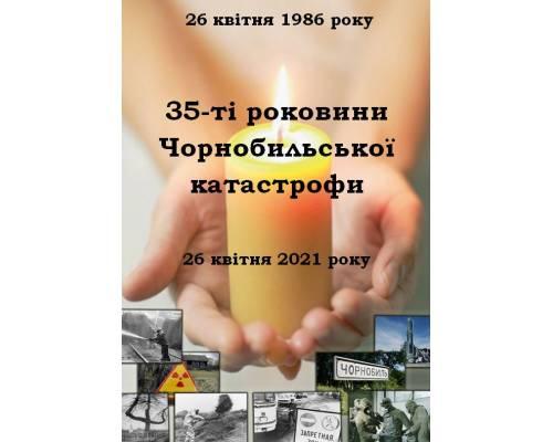 26 квітня — 35-ті роковини Чорнобильської катастрофи