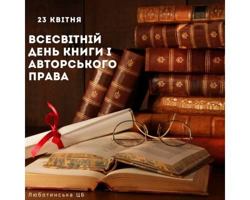 23 квітня - Всесвітній день книги й авторського права.