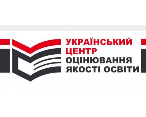 Додаткова сесія зовнішнього незалежного оцінювання - 2021