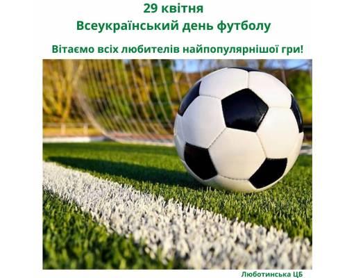 Вітаємо всіх любителів найпопулярнішої гри з Всеукраїнським днем футболу!
