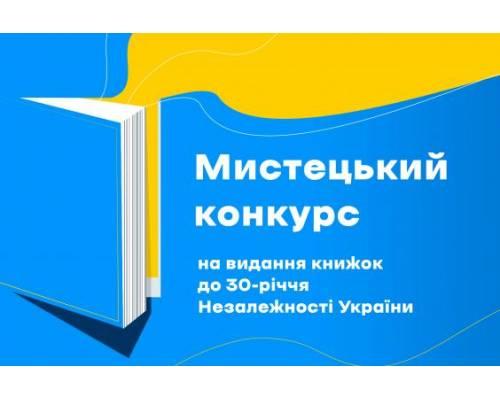 Мінкультури оголосило старт мистецького конкурсу до 30-ї річниці незалежності України