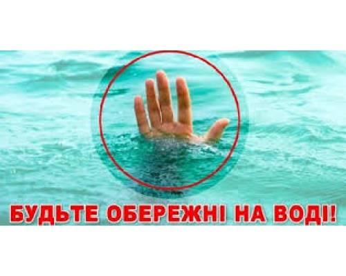 Безпечна поведінка на воді