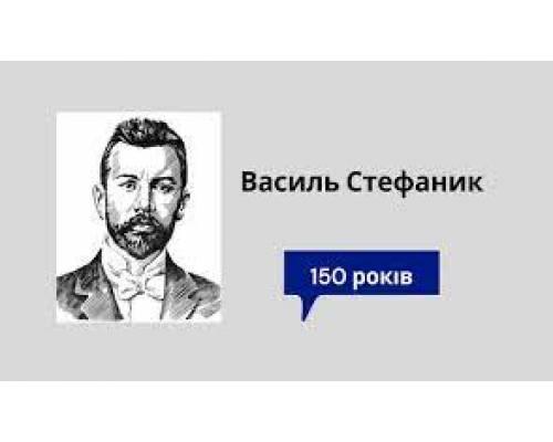 До 150 річчя від дня народження  Василя Стефаника