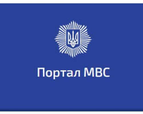 У МВС України розповіли про роботу додатку My Pol