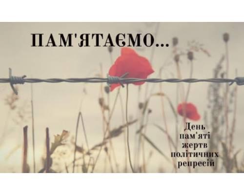 16 травня в Україні День пам\