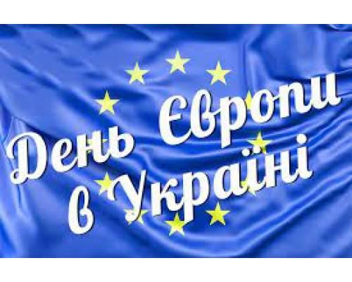 15 травня - День Європи в Україні