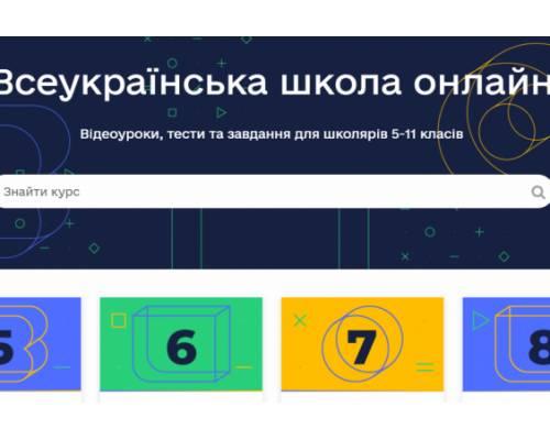У МОН розробляють мобільний застосунок «Всеукраїнська школа онлайн» для Android та іOS
