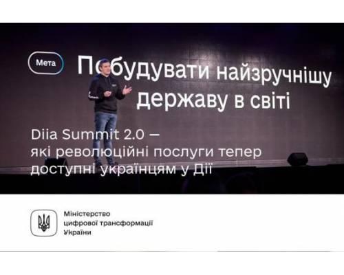 Diia Summit 2.0: