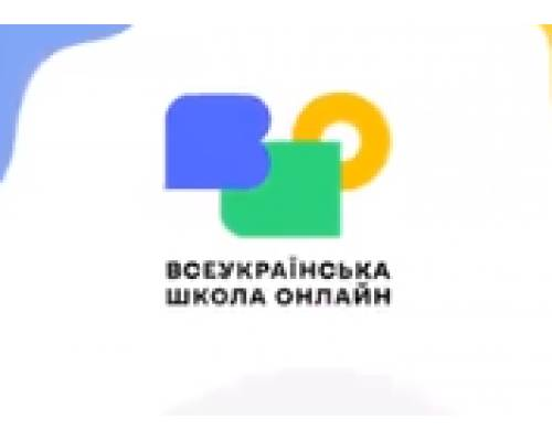 Дистанційка - у смартфоні. Запрацював мобільний застосунок «Всеукраїнська школа онлайн»