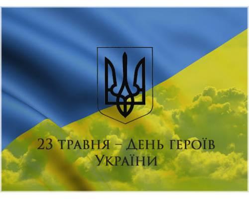 23 травня — День героїв України