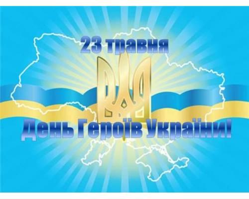 23 травня - День Героїв України