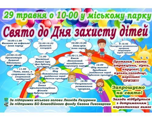 29 травня о 10-00 у міському парку Свято до Дня захисту дітей.