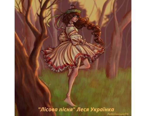 Підсумки міжнародного літературного марафону «Моя Леся Українка»