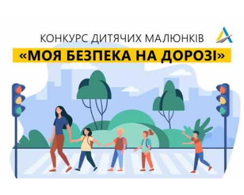 «Укравтодор» оголошує конкурс дитячих малюнків