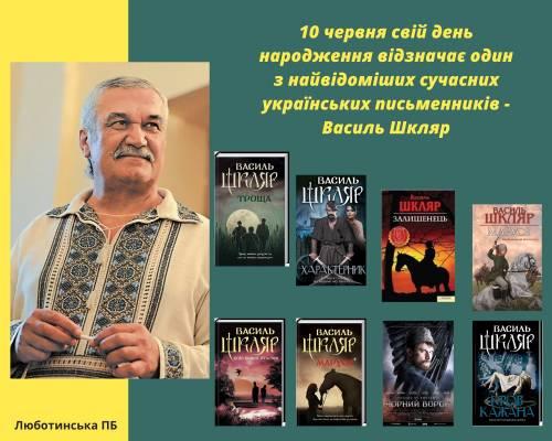 Василь Шкляр – найбільш читаний та «містичний» сучасний  письменник