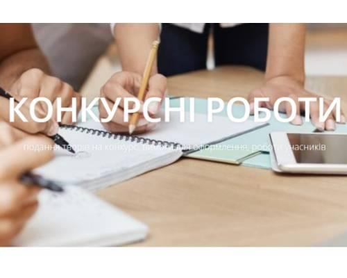 НАДС запрошує молодь до участі у всеукраїнському конкурсі творчих робіт
