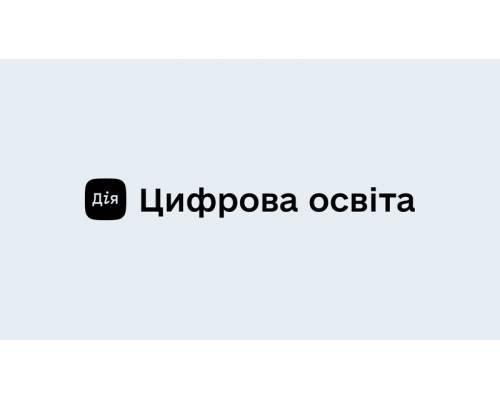 """Міністерство цифрової трансформації запустило національну онлайн-платформу з цифрової грамотності \""""Дія.Цифрова освіта\""""\"""","""
