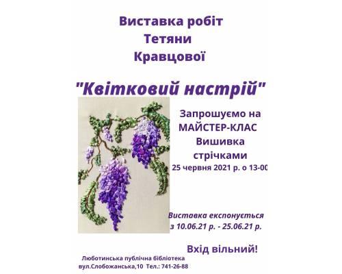 25 червня 2021 року о 13:00 . у читальному залі експонується виставка вишивки стрічками