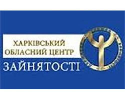 Роз'яснення Харківської обласної служби зайнятості