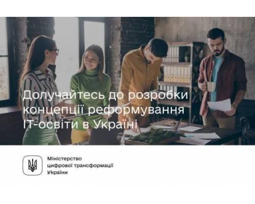 Українців закликають долучитись до реформування IT-освіти в країні