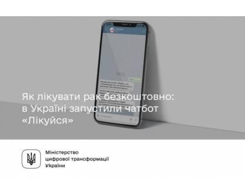 В Україні запустили чат-бот «Лікуйся»