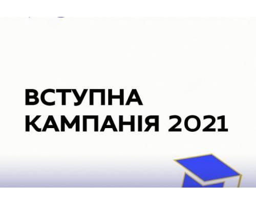 Вступ – 2021. Відеороз'яснення для абітурієнтів